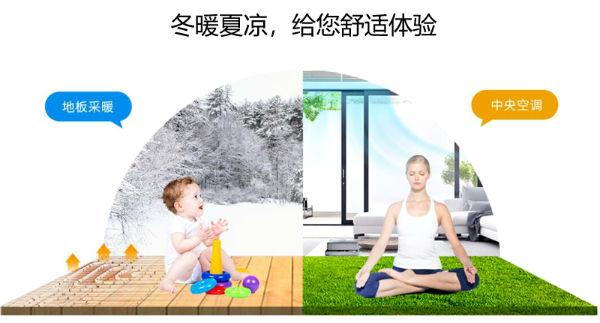 你家空调升级了吗?同益地暖空