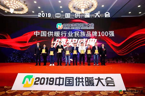 2019中国供暖大会