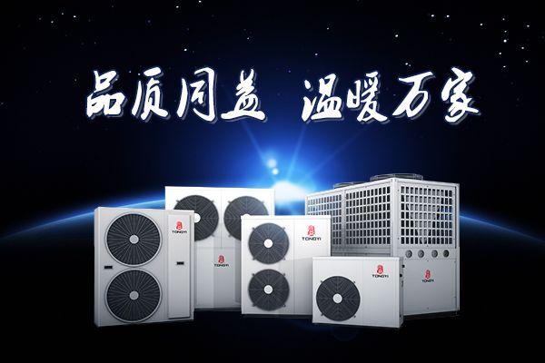 煤改电热泵机组