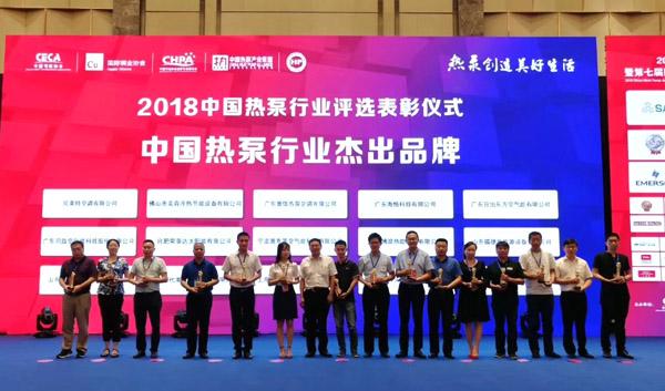 2018中国热泵行业评选表彰结果揭晓,同益空气能榜上有名