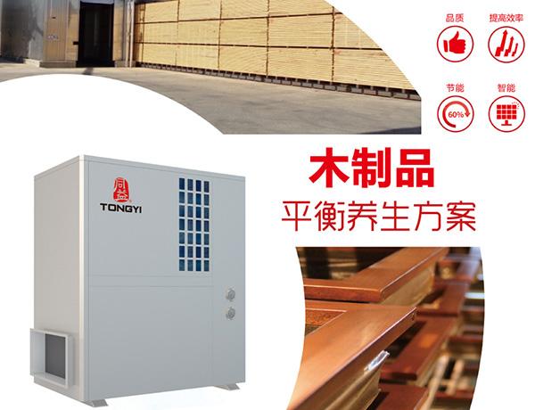 同益空气能木材平衡养生机组