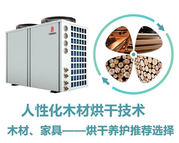 20年客户大回访 同益空气能烘干比传统烘干节能75%
