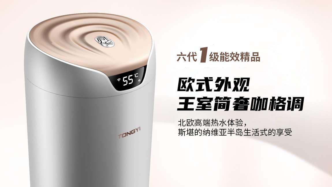 高颜值的英伦星空气能热水器