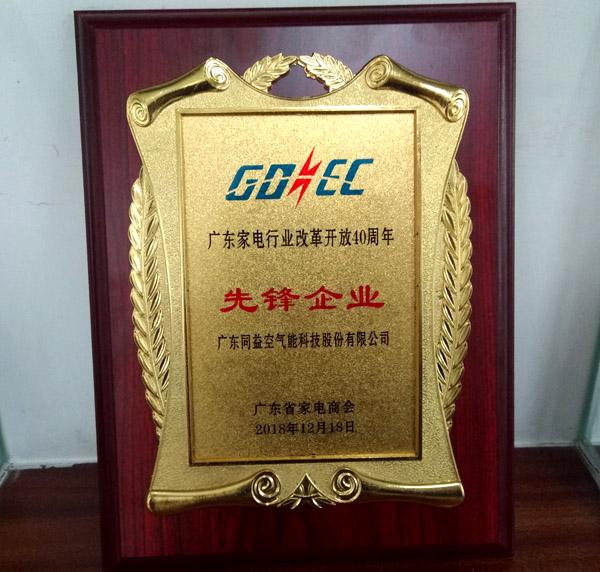广东改革开放40年先锋企业